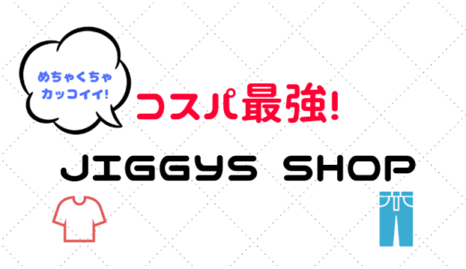 【コスパ最強!】女子ウケ抜群のモテ男ファッションJIGGYS SHOPについて