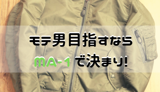 【超オススメ!】モテる男を目指すならミリタリージャケット(MA-1)で決まり!