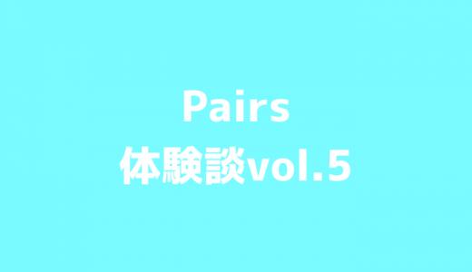 【ペアーズ体験談vol.5】ある共通の趣味から女子大生と友達(親友)のような関係になったの巻