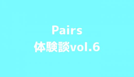 【ペアーズ体験談vol.6】キレイ系美形ギャルとセフレ関係になったの巻